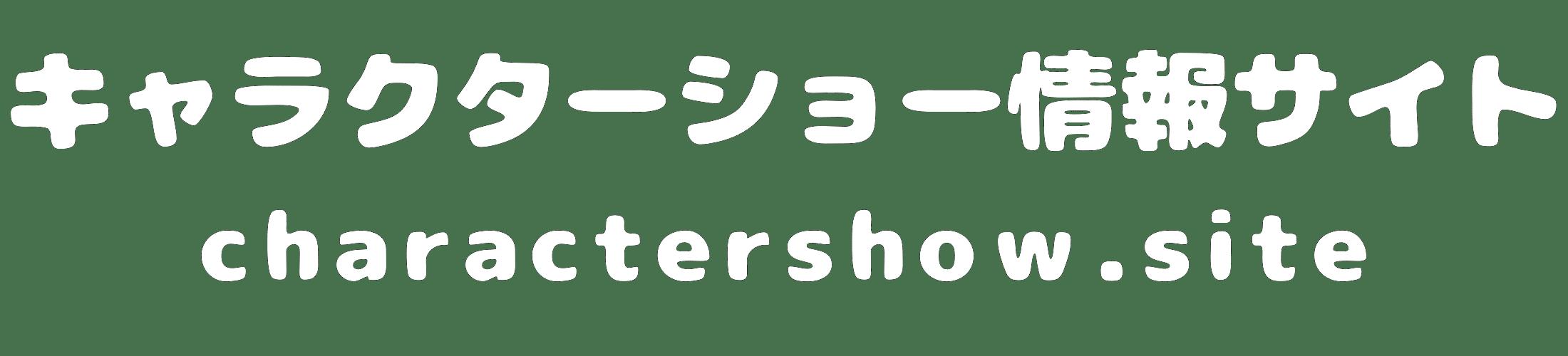 キャラクターショー情報サイト